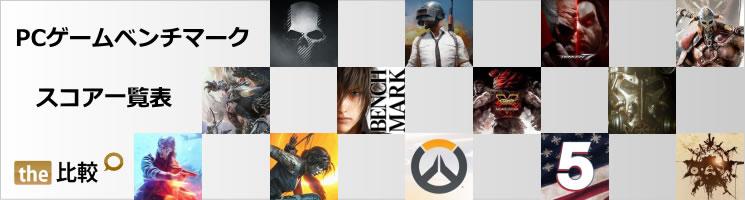 PCゲーム ベンチマーク一覧表|4KやRTX20シリーズなど - the比較