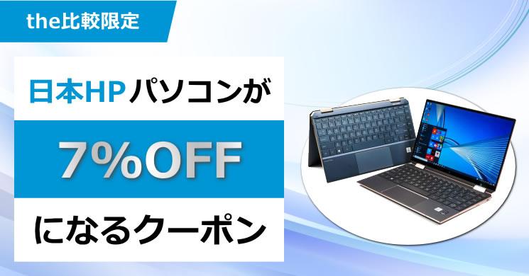 パソコン 日本 hp ノート
