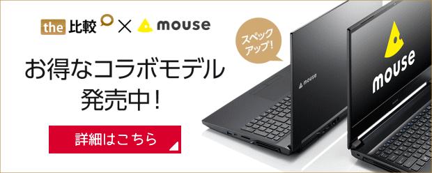 パソコン mouse ノート