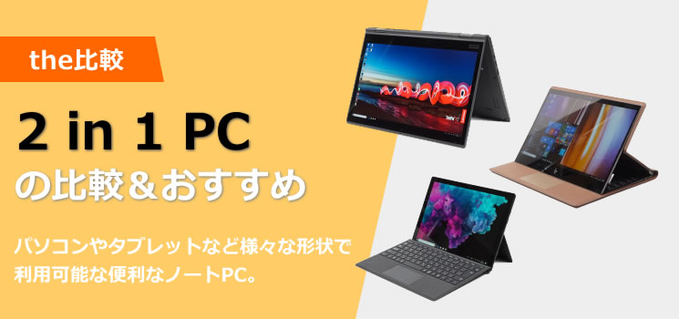 2 in 1 pc タブレットpcの比較 おすすめ the比較