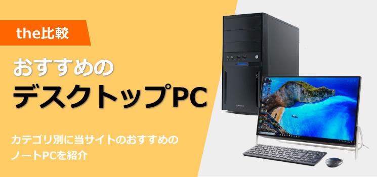 デスクトップ おすすめ メーカー